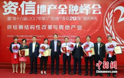 雅居乐连续16年蝉联广东地产资信20强