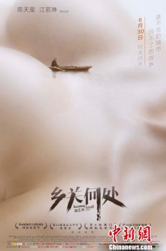 """文艺片《乡关何处》定档发布隐喻""""故乡""""温情海报"""