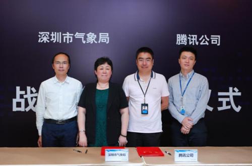 互联网+赋能智慧气象 深圳气象局与腾讯达成战略合作