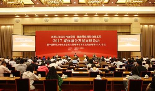 2017媒体融合发展高峰论坛暨中国新闻文化促进会第六届理事会第三次常务理事(扩大)会议会场