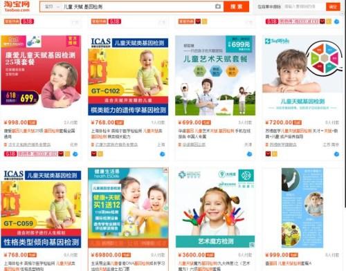 1、 图为某电商平台上的儿童基因检测产品(网页截图)