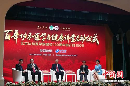 15日,《百年协和医学与健康讲堂》启动仪式在北京举行。