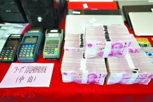 警方缴获的涉案物品和现金。广州日报全媒体记者莫伟浓摄