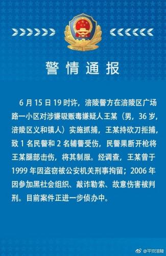 重慶1名民警2名輔警被毒販持刀砍傷 民警開槍制服