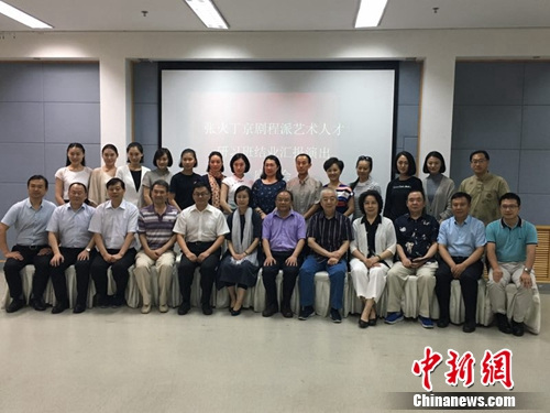 研讨会嘉宾们合影。中国戏曲学院供图
