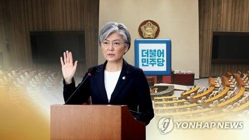 文在寅任命康京和为韩外长。(图片来源:韩联社)