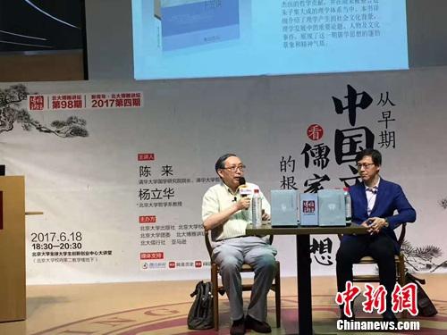 本次讲坛现场,陈来和杨立华对谈。北京大学出版社供图