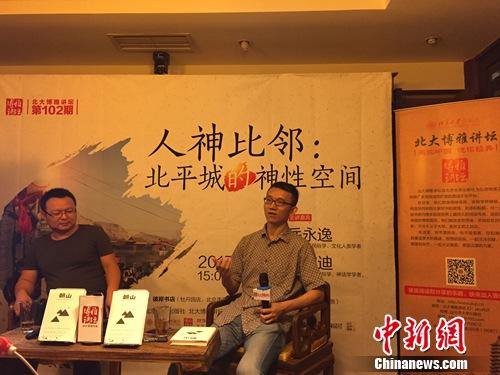 本次讲坛现场图。北京大学出版社供图