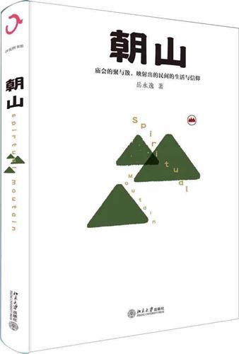 《朝山》书封。北京大学出版社供图