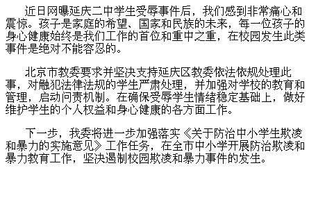 延庆二中学生受辱 北京教&#x6FB