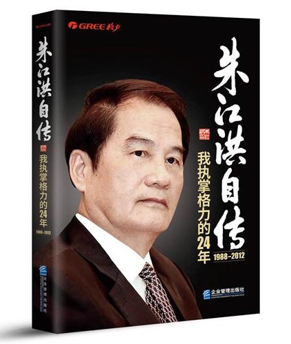 《朱江洪自传》书封。中国发展出版社供图