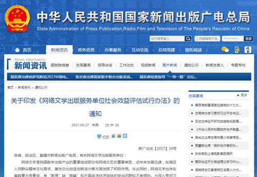 日前,国家新闻出版广电总局正式印发《网络文学出版服务单位社会效益评估试行办法》