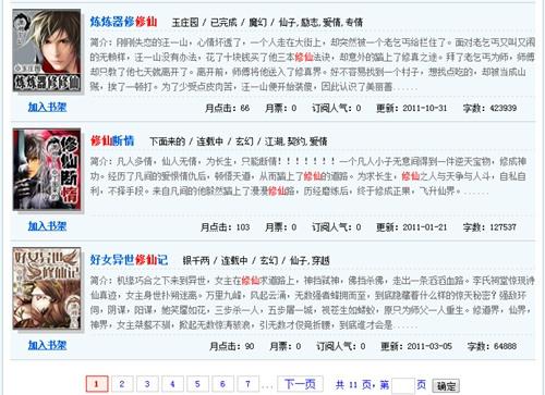 """截图显示,在某网文原创网站以""""修仙""""为关键词搜索,显示共计11页。"""