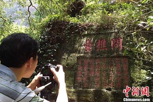 资料图:图为有关专家正在对武夷山摩崖石刻进行修复保护。<a target='_blank' href='http://www.chinanews.com/'>中新社</a>发 匡倩 摄