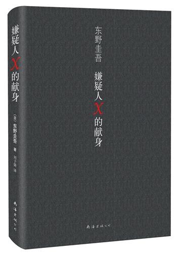 """《嫌疑人X的献身》书封。这本书也被认为是东野圭吾的""""巅峰之作""""。新经典供图"""