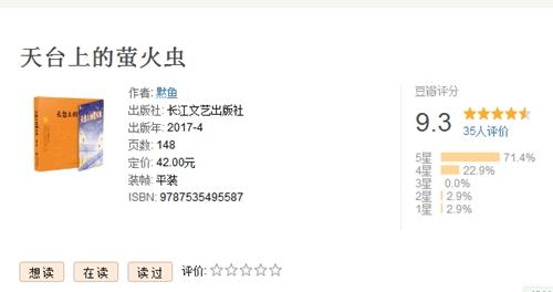 《天台上的萤火虫》至今在豆瓣上获得了9.3的评分。图片来源:豆瓣截图