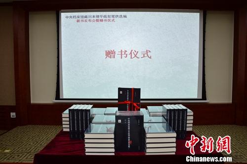本次《中央档案馆藏日本侵华战犯笔供选编》发布会现场。中华书局供图