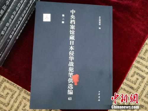 《中央档案馆藏日本侵华战犯笔供选编》第二辑中的一册。上官云 摄
