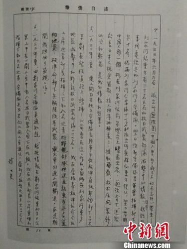 《中央档案馆藏日本侵华战犯笔供选编》中北岛吉人笔供(部分)。中华书局供图