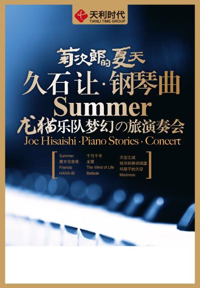 经典钢琴曲:《菊次郎的图片