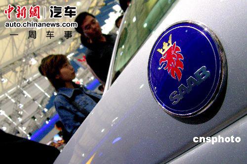瑞典国家电动车公司nevs中标收购破产的瑞典萨博汽车公司.高清图片
