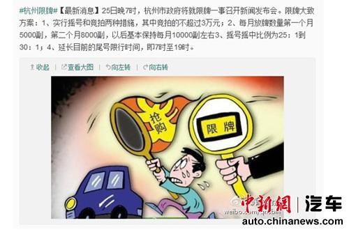 传杭州今日宣布机动车限购政策 交管局称系