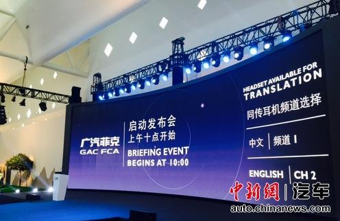 广汽菲克销售公司成立国产jeep自由光将在下半年问世