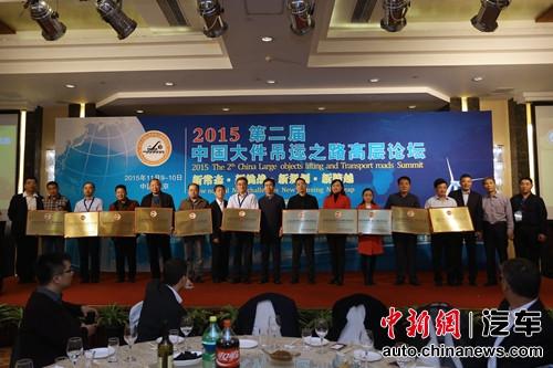 2015第二届中国大件吊运之路高层论坛在京召开