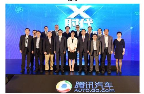 X时代创领者峰会召开产业领袖共话互联网+汽车新格局