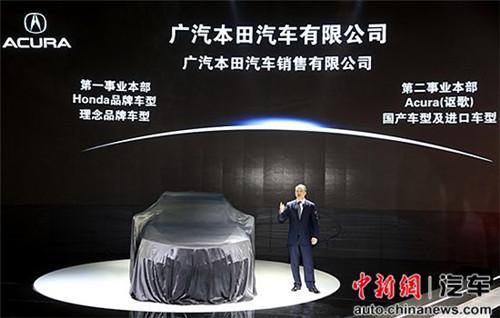 讴歌中国事业新体制正式启动首款国产SUV亮相北京车展