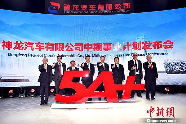 神龙公司发布5A+计划:东风与PSA联合开发电动车项目