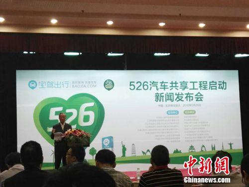 宝驾出行发起526世界汽车共享日倡导绿色出行