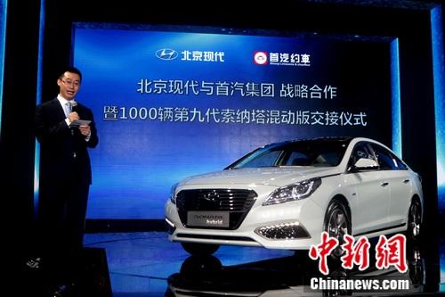 首汽集团采购1000辆第九代索纳塔混动版