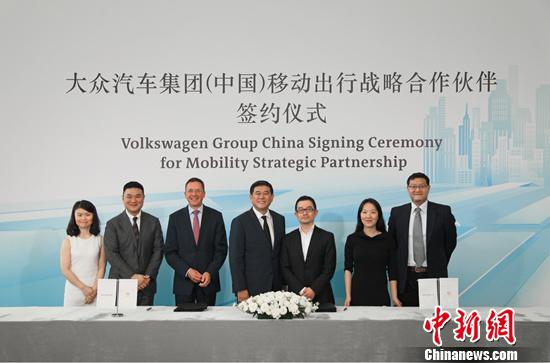 滴滴出行与大众汽车集团(中国)建立战略合作框架