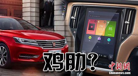 被神话式炒作的互联网汽车荣威i6