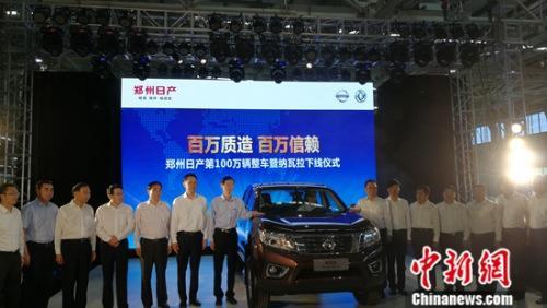 纳瓦拉定义皮卡新标杆 郑州日产第100万辆整车下线