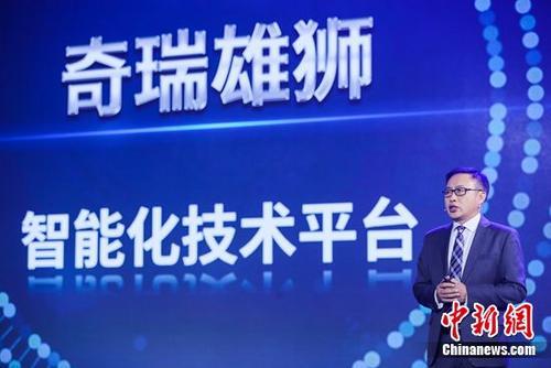 """""""奇瑞雄狮""""企业级战略品牌发布开启智能新时代"""