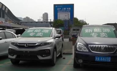 新能源车二手市场遇冷 消费者:越有折扣,越不敢动心