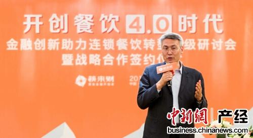 """""""金融创新助力连锁餐饮转型升级研讨会""""在京举行"""