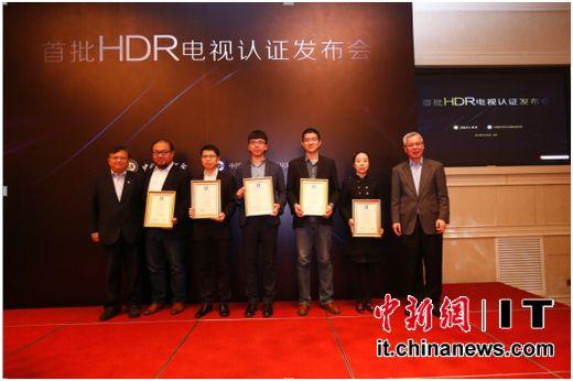 刷新电视画质新技术《HDR显示技术认证规范》发布