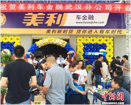 美利车金融武汉站开业深入交易场景服务