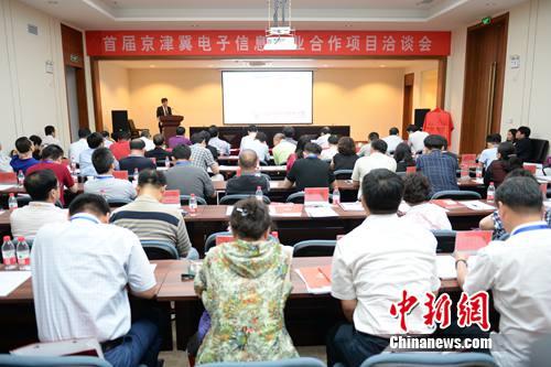 首届京津冀电子信息洽谈会在河北涞水新城举行