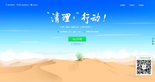"""腾讯""""清理+""""公益平台上线联合亿万网友防治荒漠化"""