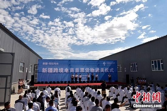 大龙网助克拉玛依走通新疆跨境电商货物出口首票