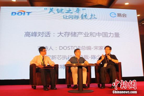存储产业进入闪存时代2016中国闪存峰会在京召开