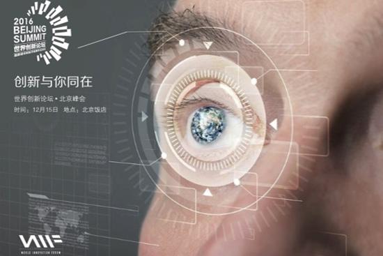 世界创新论坛15日将在北京举办