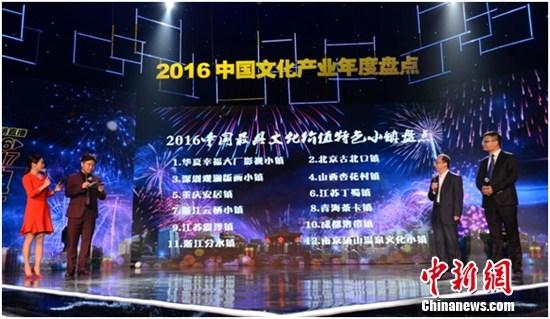 北京 大厂/2016中国最具文化价值特色小镇榜单出炉 华夏幸福大厂影视小镇居...