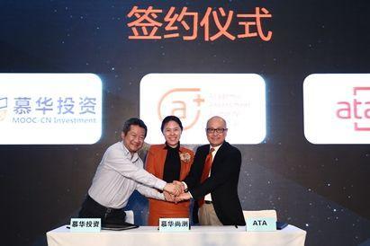 """ATA旗下""""慕华尚测""""战略融资新闻发布会举行"""