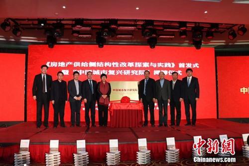 """""""中国城市复兴研究院""""揭牌仪式在北京举行"""