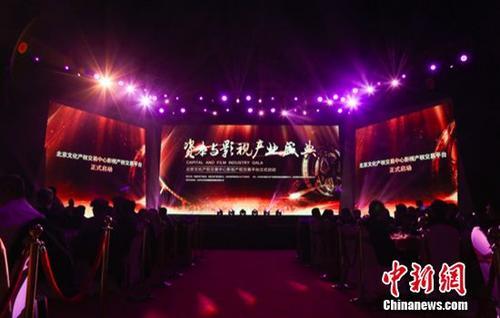 北文中心影视产权交易平台正式上线